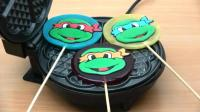 当忍者神龟棒棒糖遇上电饼铛会发生啥? 网友: 师傅都救不了你们了!