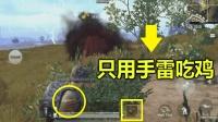 刺激战场: 玩家苦练900场手雷, 落地只用手雷, 就能能成功吃鸡