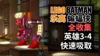 乐高蝙蝠侠 60 全收集 英雄3-4 快速吸取