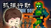 【逍遥小枫】抓捕行动开启, 决战最终大毒枭! | 行动小队#3