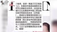 """【整点辣报】女子秀出全家官职/公交车刹车故障/""""经远舰""""被发现"""