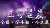 【金昆】激战2 亚哈悬崖跑全图百分百 专业解说