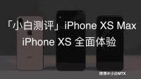「小白测评」iPhone XS Max iPhone XS 全面体验