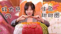 【mini的食物好大只】让你说不出拜拜的13斤超大生鱼寿司甜甜圈!