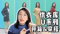 最新优衣库U系列开箱及搭, 好穿舒适的基础款!