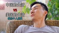 在美国和中国生活的真实差异, 不做评论, 只说感想。