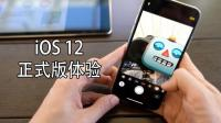 iOS 12 正式版体验: 为什么你一定要升级。