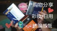 【张亚亚】大量购物分享+被骗经历