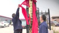 茹村乡建成一座服装加工厂!