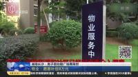 视频 湖南长沙: 男子因劝阻广场舞离世