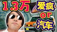 1.3万在日本能买得到怎么样的破车! ? 买了车就能受女生欢迎吗? 【绅士一分钟】