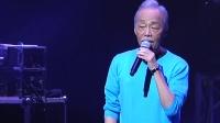 现场:谷村新司上海开唱 中文版《星》很惊艳