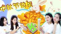 中秋节的月饼赛 小朋友们中秋节快乐 新魔力玩具学校
