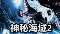 KOCOOL《神秘海域2》第一章: 惊险处境 全剧情流程解说 PS4游戏