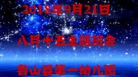 八月十五主题班会     鲁山县第一幼儿园    2018年9月21日