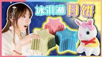 和嫦娥朱莉一起制作中秋巧克力冰淇淋月饼吧 | 凯利和玩具朋友们CarrieAndToys