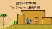 [歪四闯SMBX第65期]The Invasion 2解说录像5