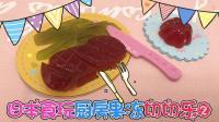 【日本食玩】厨房果冻切切乐第二代