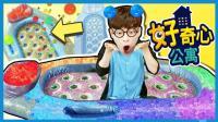 凯文的好奇心公寓之DIY海洋宝宝水精灵沙发 | 凯文和游戏 KevinAndPlay