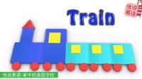 用各种图形拼出托马斯小火车 家中的美国学校