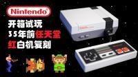 1983年销量破千万的任天堂游戏主机-开箱试玩红白机 NES Classic Edition
