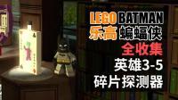 乐高蝙蝠侠 61 全收集 英雄3-5 碎片探测器