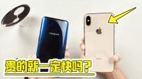 oppofindX对比iPhoneXsMax, 价格差一倍, 贵的就一定快吗?