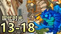 【芦苇】植物大战僵尸2国际版现代时光13-18