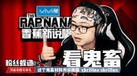 【水蛭】用中国新说唱的方式打开鬼畜视频是什么样? (粉丝蛭造#5)