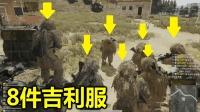 绝地求生: 当8人组队全拿AWM, 穿着吉利服, 狙的全图敌人不敢现身