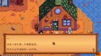 星露谷物语 第三季联机版 橙辰之歌 第60期 双双喜得贵女 深辰解说