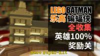 乐高蝙蝠侠 62 全收集 英雄奖励关