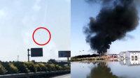河北一游乐园飞机坠落起火 致2人死亡