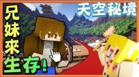 【巧克力】『Minecraft 兄妹生存: 天空秘境III』居然有蜘蛛