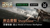 【4K】荣誉勋章: 战士 03 岸边度假 Shore Leave
