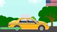 看动画认识各种常见车辆 家中的美国学校