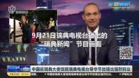 视频|中国驻瑞典大使馆就瑞典电视台辱华节目提出强烈抗议