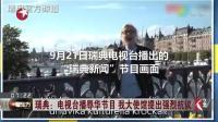 视频|瑞典: 电视台播辱华节目 我大使馆提出强烈抗议