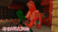 我的世界联机第二季54: 米诺陶迷宫里的大boss, 被绿头小怪干掉了
