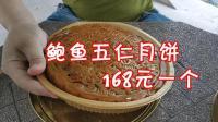 这是我吃过最大的月饼, 168元一个两斤重, 鲍鱼五仁馅的会好吃?