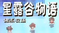 【炎黄蜀黍】星露谷物语·佛系农场EP16 三个男人泡温泉