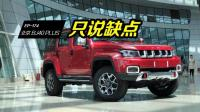 北京BJ40中期改款变化幅度大, 看车主还怎么吐槽