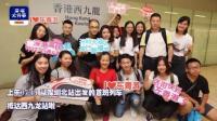 """广深港高铁全线通车! 凌晨5点香港首批旅客抢先""""冲""""进西九龙"""