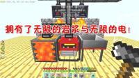 我的世界无人入眠15: 岩浆发电机, 无限岩浆无限筛矿!