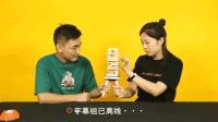 超人气叠叠乐抽积木游戏! 不仅颜值高还是情侣玩具