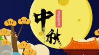 动画: 老北京的这些中秋习俗你知道吗?