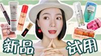 大佬甜er |种草or拔草? 用新入开价彩妆完成全脸妆容