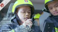实拍消防员用城市大脑火场救援: 愿每个逆行者 都能平安归来