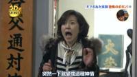 日本整人节目总是给艺人不断的惊喜!