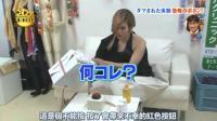 日本重口整人节目, 艺人被超强风扇吹进翔池